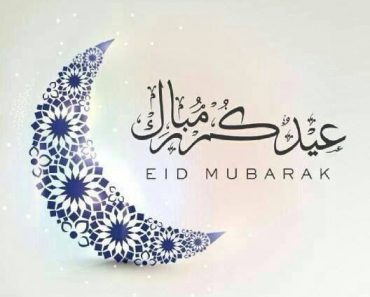 Eid Mubarak Whatsapp Status, Eid Mubarak Facebook Status in Hindi, Eid Mubarak Status for Friends, Family
