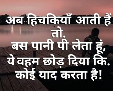 Heart Touching Status in Hindi, Heart Touching Whatsapp and Facebook Status
